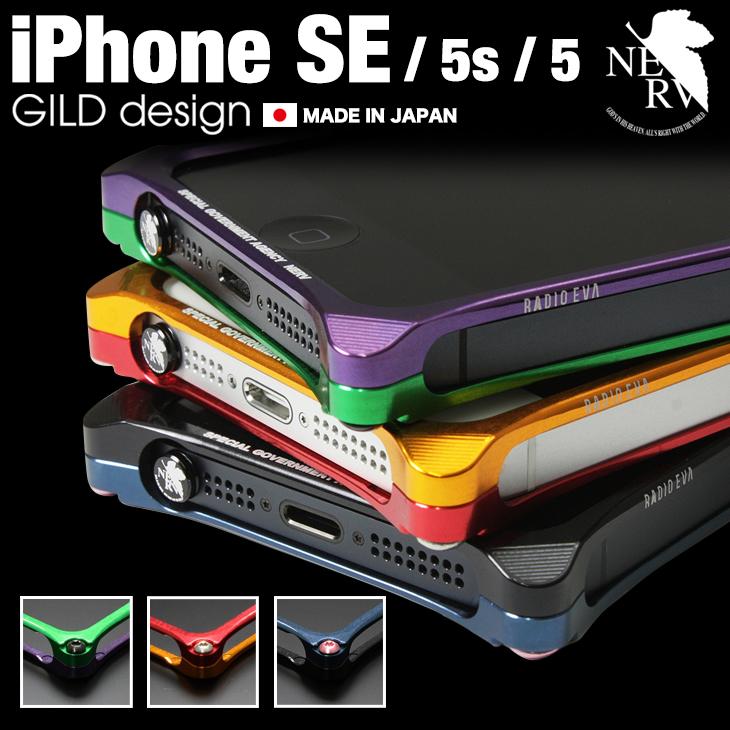 【日本製】 ギルドデザイン iPhoneSE バンパー ソリッドバンパー アルミバンパー バンパーケース エヴァンゲリオン アルミ スマホ ケース iPhoneSE iPhone5s ギルドデザイン