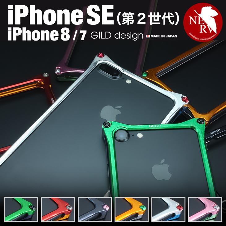 ギルドデザイン iPhone8 iPhone7 エヴァ ケース エヴァンゲリオン バンパー アルミバンパー バンパーケース アルミ スマホ ケース カバー GILD design bumper iPhone 8 / 7