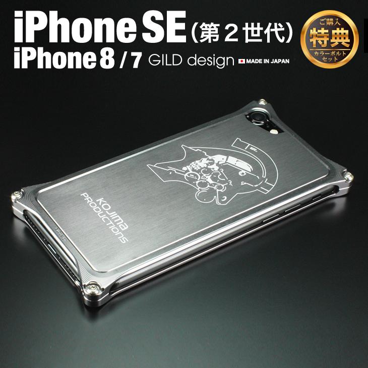ギルドデザイン iPhone8 iPhone7 KOJIMA PRODUCTIONS コジプロ モデル GILDdesign バンパー アルミバンパー アルミ スマホ ケース カバー 耐衝撃 日本製 GILD design bumper iPhone 8 / 7