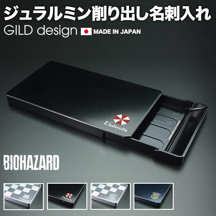 ギルドデザイン ジュラルミン削り出し名刺入れ BIOHAZARD バイオハザード カードケース 高級アルミ名刺入れ 日本製 ギルドデザイン