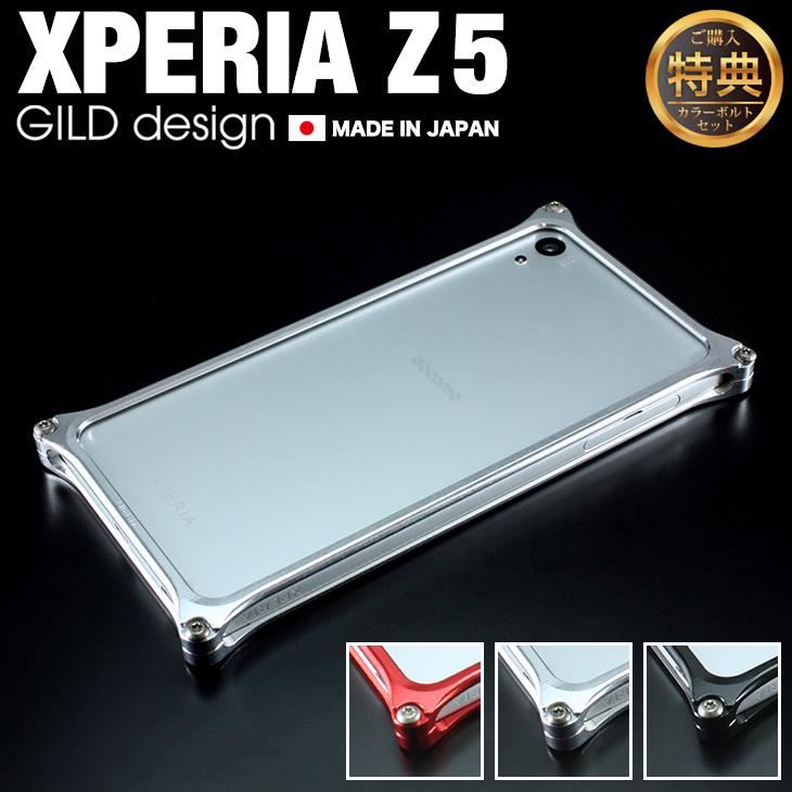 ギルドデザイン Xperia Z5 バンパー アルミバンパー アルミ ケース カバー 耐衝撃 日本製 GILD design bumper XperiaZ5