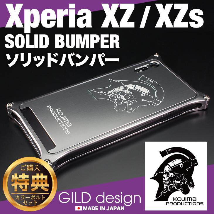 ギルドデザイン Xperia XZ/XZs バンパー KOJIMA PRODUCTIONSコラボ コジマプロダクション ソリッドバンパー アルミバンパー バンパーケース アルミ スマホ ケース