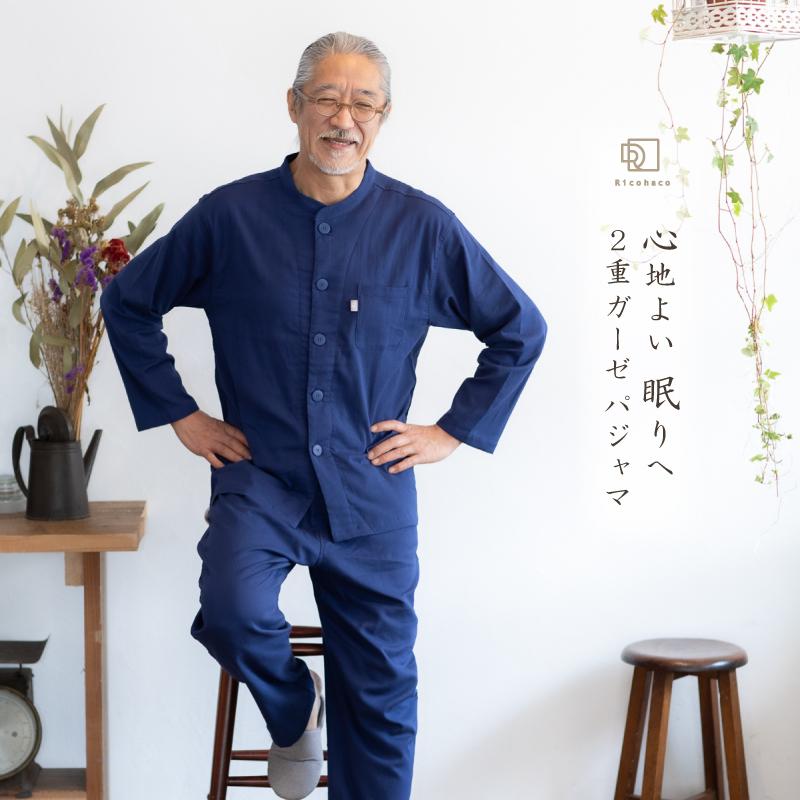 【60代男性】還暦祝いにパジャマを!おしゃれで着心地の良いおすすめを教えて!