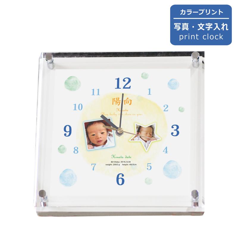 フルカラー印刷水玉写真入り時計(C-1)【写真2枚入り星形・四角+プロフィール】<名入れ 内祝い><出産内祝い 名入れ>