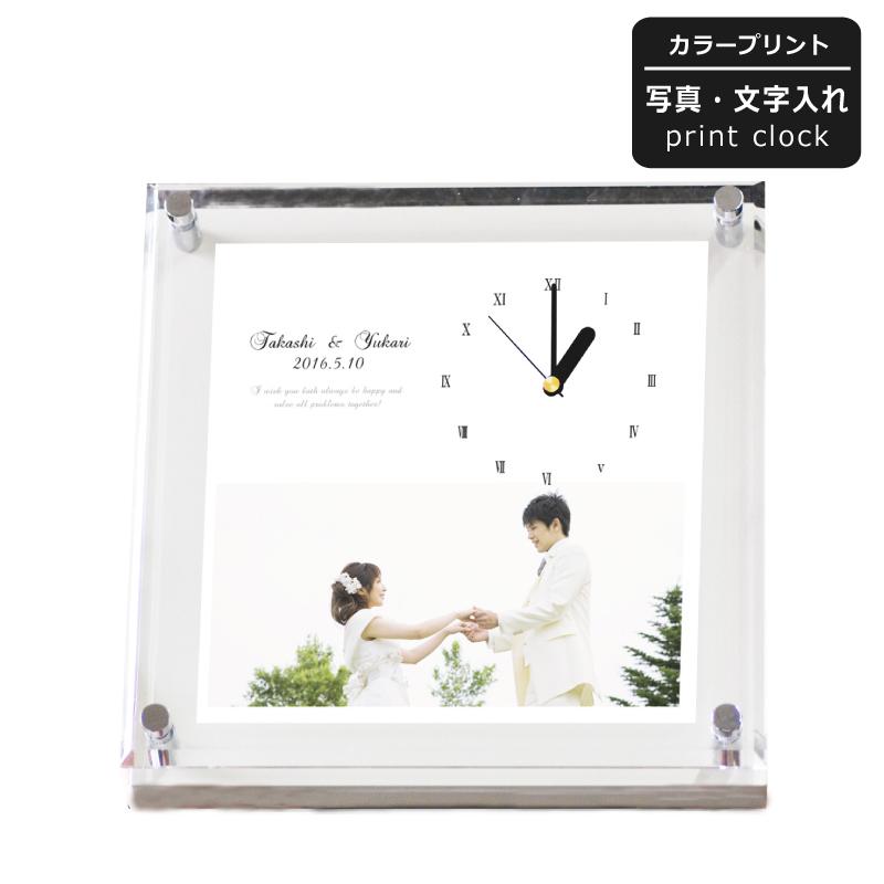 【送料無料】フルカラー印刷白が際立つ写真入り時計(R-8)【写真1枚+名前入り】<結婚式 両親 記念品>