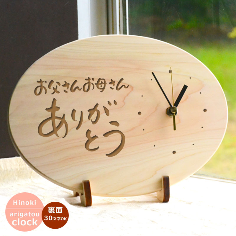 【送料込】結婚式★【両親へのプレゼント】お父さんお母さん ありがとう木製時計(だ円型) 【裏面はマーク・句読点含む全文30文字以内】<両親 プレゼント 結婚式>