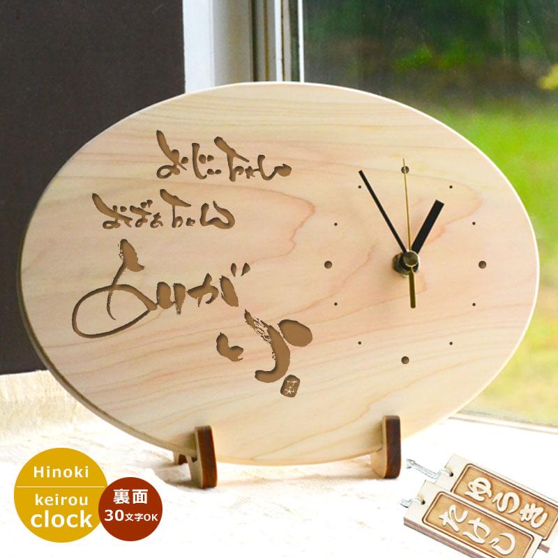 【敬老の日のプレゼント】おじいちゃんおばあちゃんありがとう時計+ストラップ2個★送料無料★名入れ無料<おばあちゃん プレゼント><おじいちゃん プレゼント>