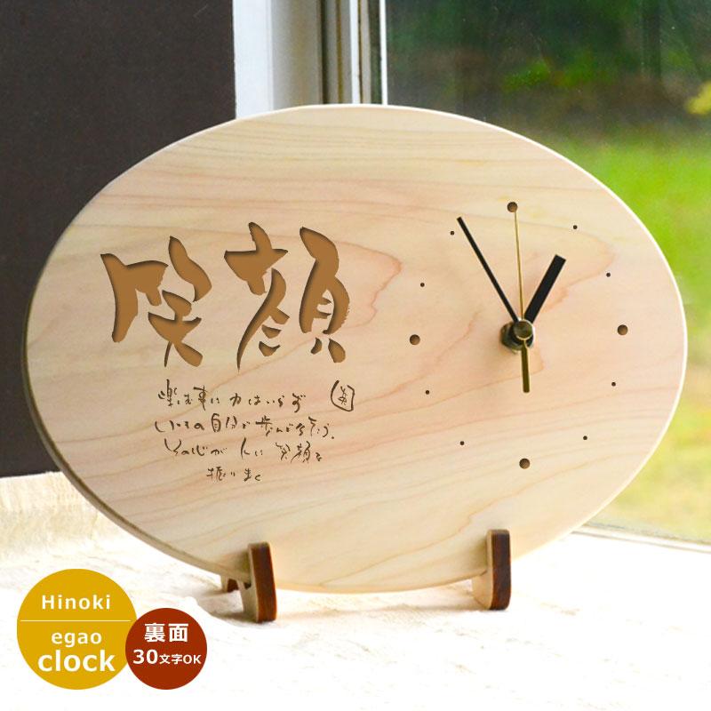 【送料込】木製メッセージ入り時計 【笑顔 だ円型】メッセージや名前も入れれる時計<時計 壁掛け シンプル>