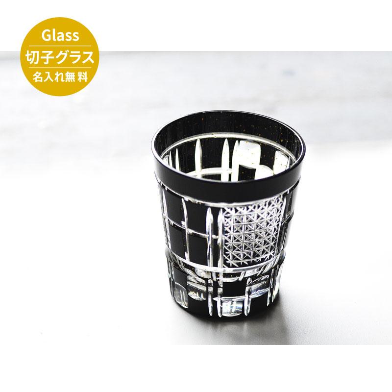 【送料無料】八千代切子 墨色 田工の組切子オンザロック【BOXに名入れあり】<焼酎 グラス 陶器><ロックグラス 名入れ>