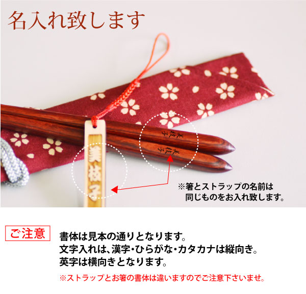 ○選べる布箸袋+積層箸+スリムストラップ<名入れ プレゼント><卒業 先生 プレゼント>