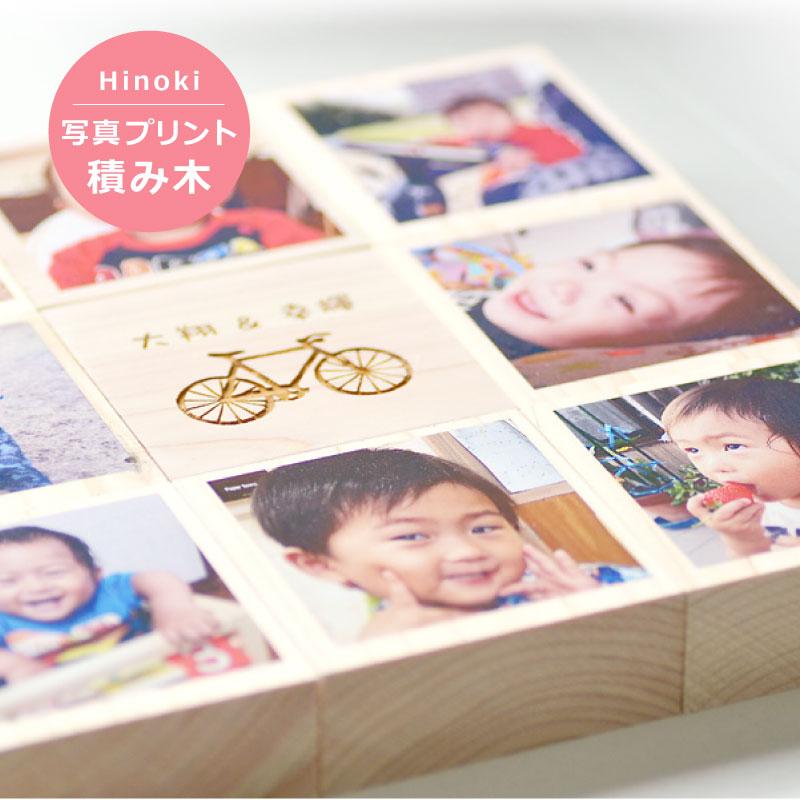 【送料無料】写真印刷を国産ヒノキウッドプリントブロック8個+名前入り1個【フルカラー】【お好きな写真8枚プリント/ブロックには名前入り】<出産祝い 名入れ><出産内祝い 名入れ>