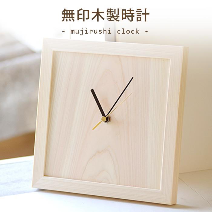 【送料込】無印時計★シンプルなひのき四角時計★名入れなし<時計 壁掛け><時計 おしゃれ><時計 壁掛け おしゃれ><時計 シンプル>