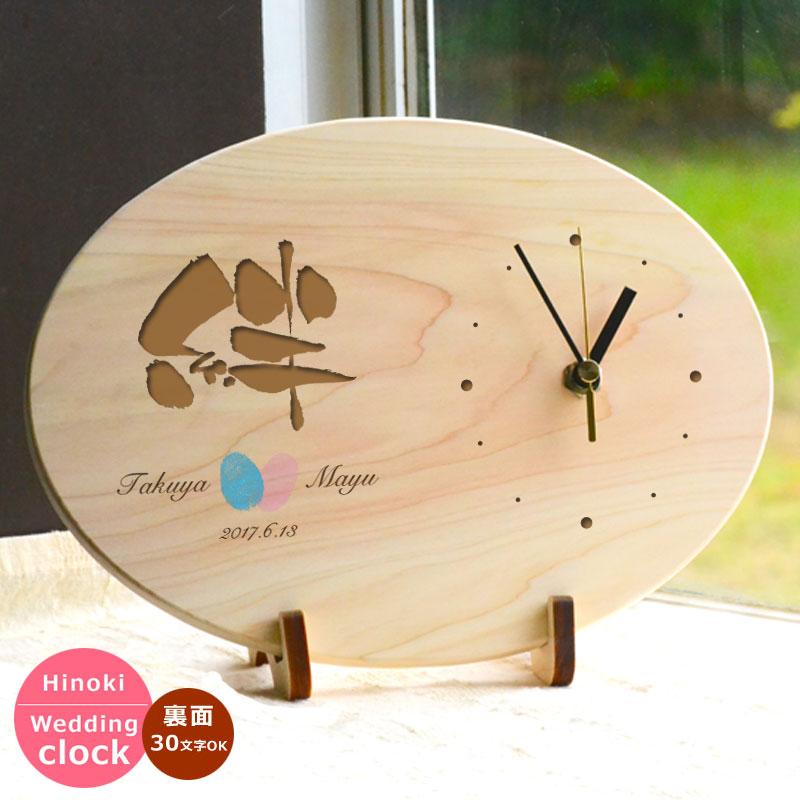【送料込】結婚式ウェディングクロック【だ円型時計・表面・裏面彫刻OK】【選べる書体】【両親へのプレゼント】【結婚式アイテム】<ウェルカムボード ウェディング>