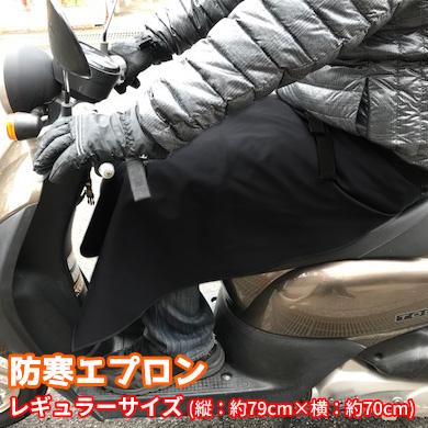 スクーター 原付等の寒さ対策に 防雨エプロン 防雨前掛け 防寒前掛け レギュラーサイズ 返品送料無料 膝掛け スピード対応 全国送料無料 膝あて ひざ掛け 防寒エプロン