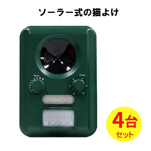 ■4台セット■ ≪最新!充電可能!電池交換不要のソーラー式≫ アニマルバリア IJ-ANB-03 (4台)