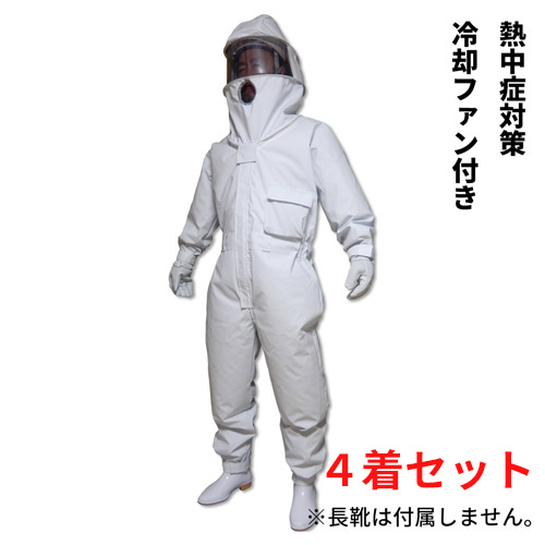 冷却ファン付 4セット(ツマアカスズメバチ対策済)【1個あたり10%OFF】 ホーネットI 蜂防護服