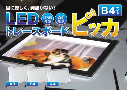 【数量限定価格!!】 [在庫あり] LEDトレースボード ピッカ ≪B4サイズ≫ (LEDトレース台)