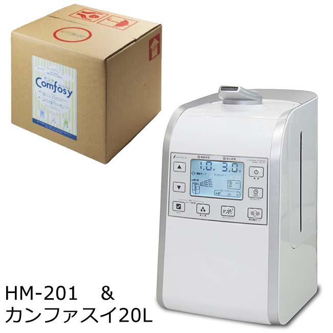 超音波式空間除菌消臭加湿器 + カンファスイ20L 【セット】 (加湿器:超音波式噴霧器 HM-201 / 次亜塩素酸精製水:Comfosy(カンファスイ) 20L)
