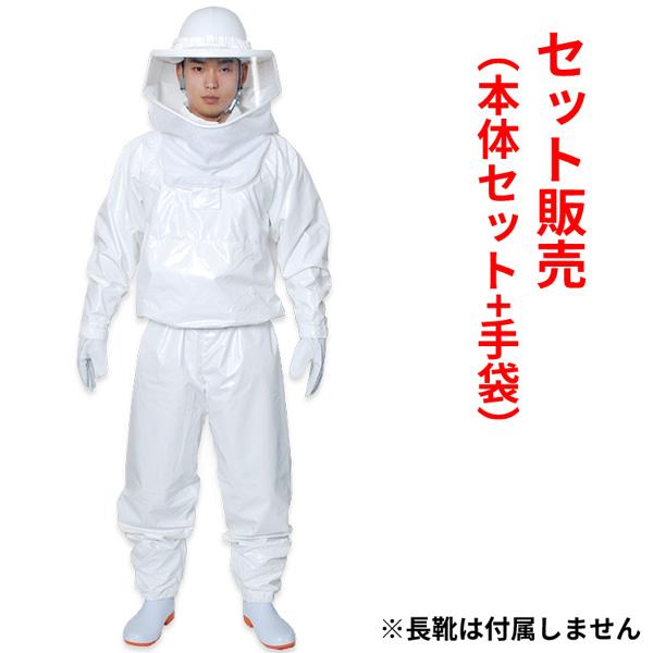 蜂防護服ラプター3+蜂防護手袋V-4(お買い得セット販売)