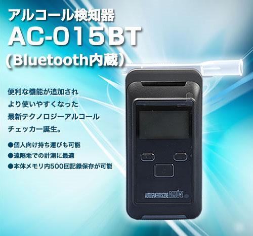 《東洋マーク製作所》高性能電気化学式センサー搭載 アルコール検知器 AC-015BT(Bluetooth内蔵本体のみ)(※代金引換不可)