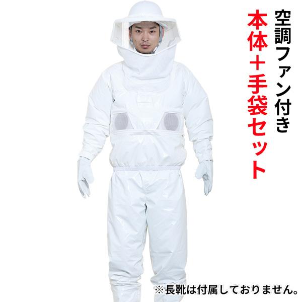 空調ファン付蜂防護服 ラプター3 GALE +蜂防護手袋セット