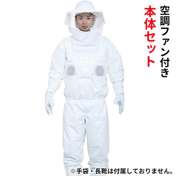 空調ファン付蜂防護服 ラプター3 GALE(※手袋別売)