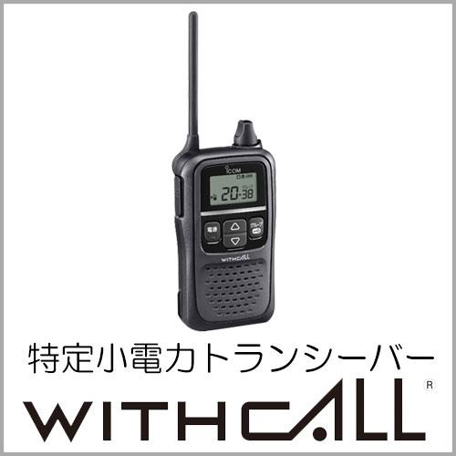 特定小電力トランシーバーWITHCALL(ブラック)[IC-4110B]