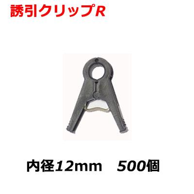 【直送:アグリベース四万十】 誘引クリップR (内径12mm/500個)