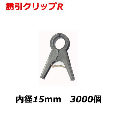 【直送:アグリベース四万十】 誘引クリップR (内径15mm/3000個)