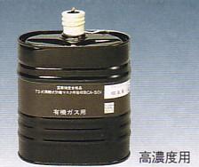 吸収缶【高濃度用】CA-501一酸化炭素用(CO)