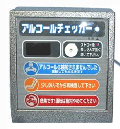 《東洋マーク製作所》アルコールチェッカー業務用 AC-007(本体のみ)