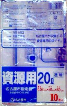 【ケース販売/ケミカルジャパン】名古屋市指定ゴミ袋(CA-13) 家庭用 資源ごみ用 20L 10枚入×60冊