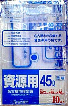 【ケース販売】名古屋市指定ゴミ袋(CA-14) 家庭用 資源ごみ用 45L 10枚入×60冊