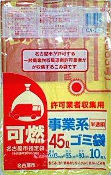 【ケース販売/ケミカルジャパン】名古屋市指定ゴミ袋(CA-24) 許可業者用 可燃ごみ用 45L 10枚入×60冊
