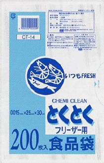 【ケース販売】とくとくフリーザー用食品袋(CT-14) 200枚入(半透明)×40冊
