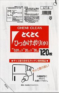 【ケース販売】とくとくひっかけポリ袋(C-CT-5) 120枚入(半透明)×120冊