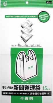 【ケース販売】手さげ付き新聞整理袋(半透明) 15枚入×60冊