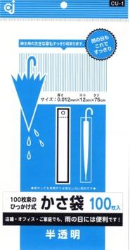 【ケース販売/ケミカルジャパン】ひっかけ式かさ袋(半透明)100枚入×60冊