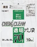 【ケース販売】CHEMI CLEAN 透明ポリ袋 CC-201N(70リットル) 10枚入×40冊