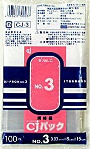 【ケース販売/ケミカルジャパン】ポリ袋【透明(CJパック)CJ-3】No.3 100枚入×240冊