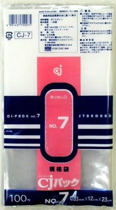 【ケース販売】ポリ袋【透明(CJパック)CJ-7】No.7 100枚入×120冊