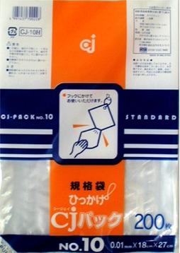 【ケース販売/ケミカルジャパン】ひっかけポリ袋【半透明(CJパック)CJ-10H】No.10 200枚入×90冊