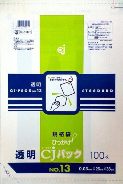 【ケース販売】ひっかけポリ袋【透明(CJパック)CJ-13HT】No.13 100枚入×40冊