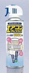 【エアコンクリーナー】エアコンフレッシュ ケース販売