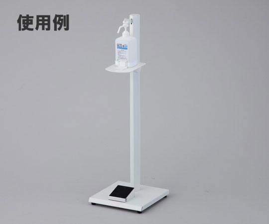 足踏式消毒スタンド (※薬液は付属していません)