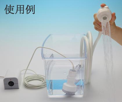 洗髪シャワー(電源式) KS-115