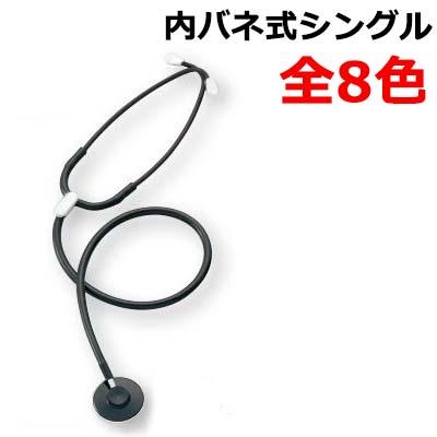 別倉庫からの配送 主に血圧測定用です 雑音の遮断性に優れています 高額売筋 長時間使用しても負担がかかりません マイ シングル 内バネカラータイプ 聴診器に是非ナーシングスコープ 1個までネコポス対応可能