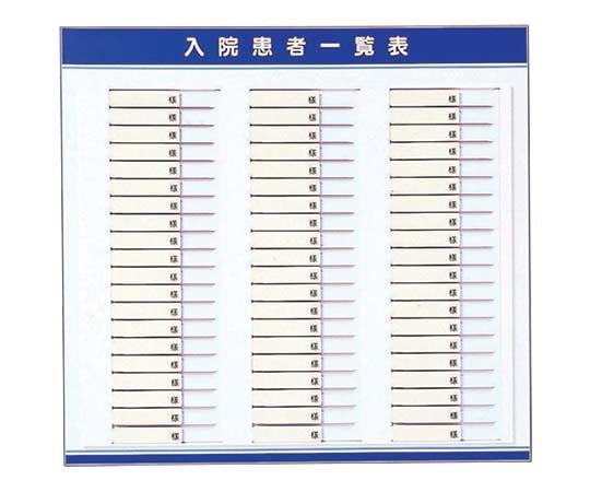 【代金引換不可】入院患者一覧表(名札ヨコ型)(40人用)LS-S40