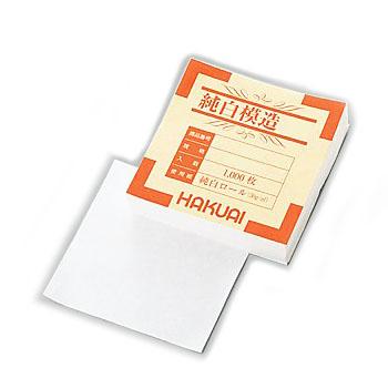 薬を載せる面は光沢のある滑らかな仕上げ 裏面は折る際に滑らないよう粗く仕上げてあります 薬包紙 純白模造 一部予約 1000枚入 キャンペーンもお見逃しなく 小