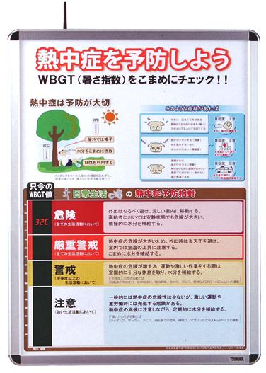 熱中症予防 暑さ指数測定器熱中症予防パネル付き 401B(無線式 通信距離80m)